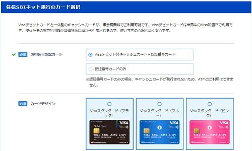 住信 デビットカードの選択