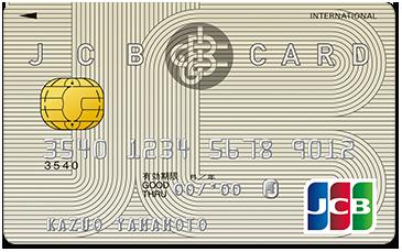 JCBカード海外旅行保険