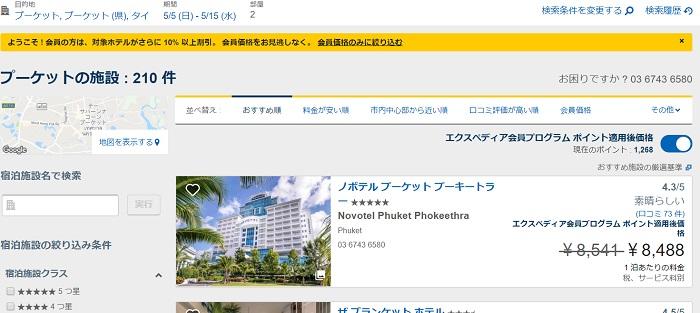 エクスペディアホテル一覧が表示される