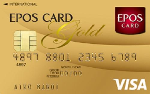 エスポ ゴールドカード
