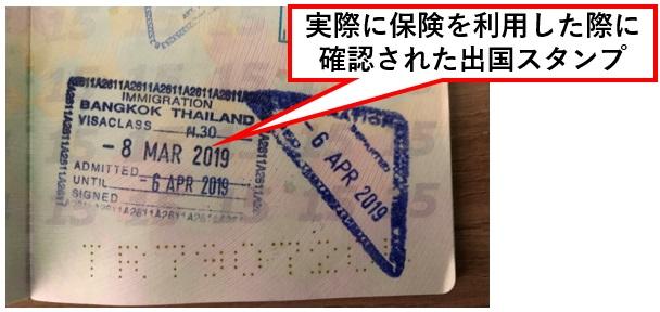 海外旅行保険90日以上