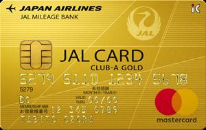 海外旅行保険クレジットカード特典