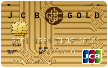JCBゴールドカード海外旅行保険