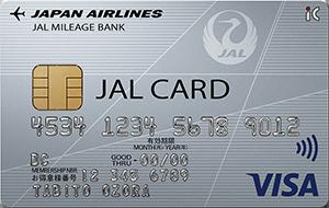 JALカード海外旅行保険