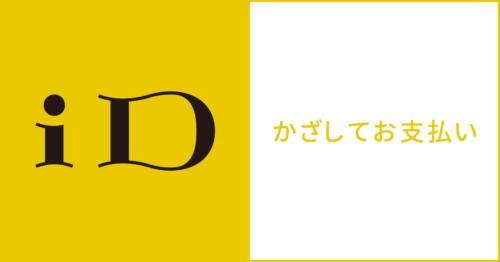 三井住友VISAID